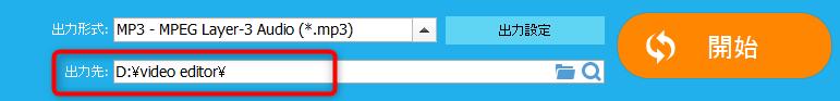 出力先を指定、開始ボタンをクリックする