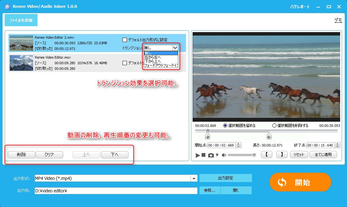 動画の削除、再生順番の変更、トランジション(動画間の切り替え効果)設定