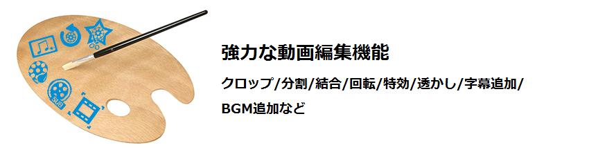 強力な動画編集機能(クロップ/分割/結合/回転/特効/透かし/字幕追加/BGM追加など)