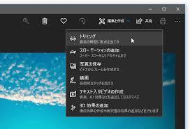 Window10標準のフォトアプリで動画編集