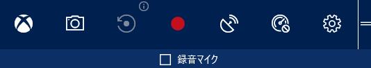 Windows 10 のゲーム バー設定