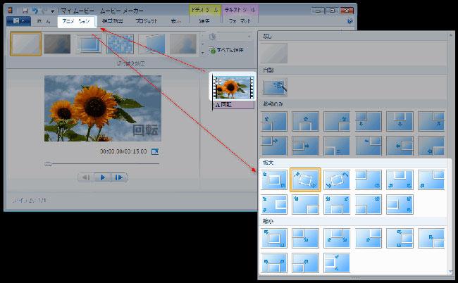 Windows Live Movie Makerで動画の一部を拡大する