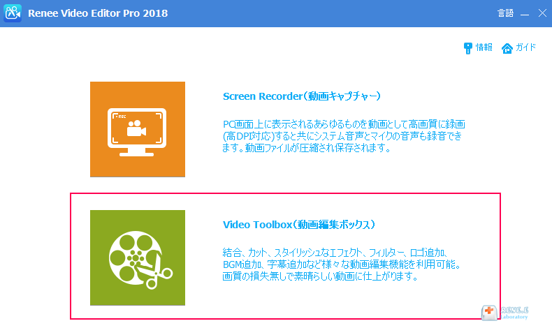 Renee Video Editor Proメイン画面