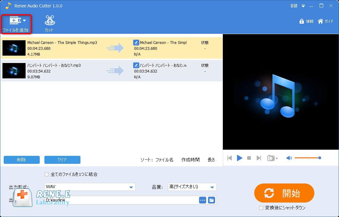 音楽ファイルを追加する