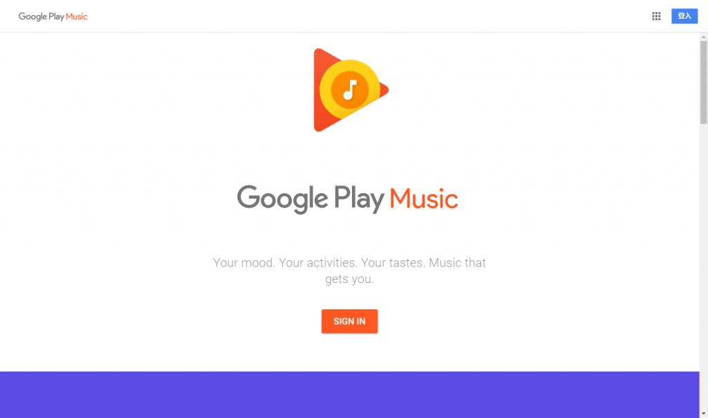 Google Play Musicサイト