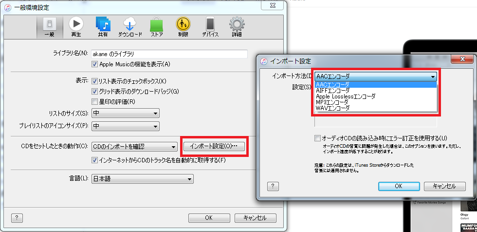 MP3エンコード