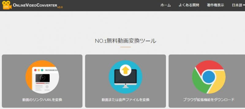 Online Video Converterサイト