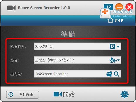 「録画範囲」、「録音タイプ」、「出力先」を指定