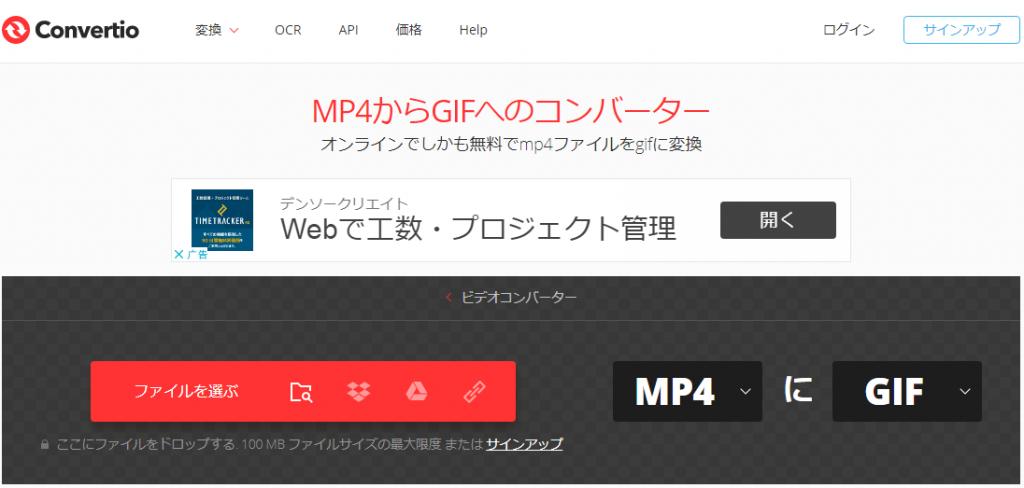 convertioサイトでMP4をGIFに変換