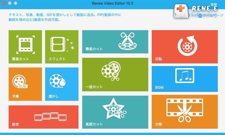 Renee Video Editor Mac版