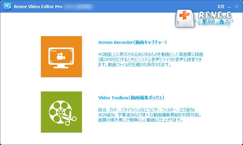 動画編集ソフトRenee Video Editor Pro