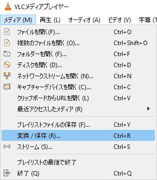 VLCでブルーレイ形式変換