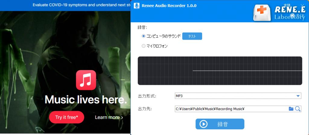 Apple Music録音