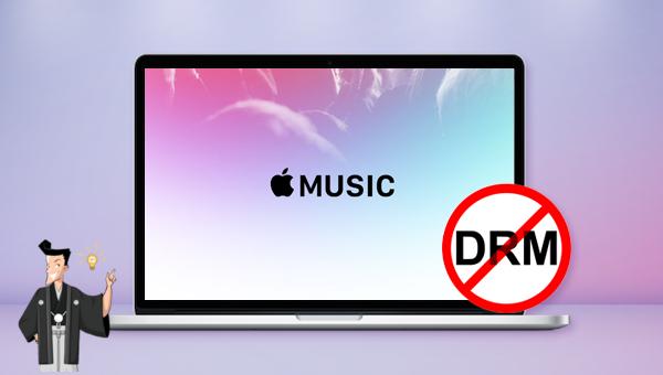 apple music drm 解除
