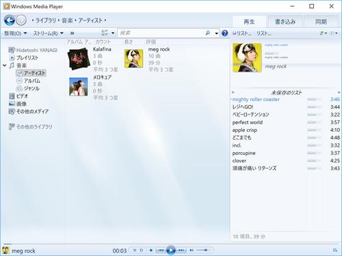 Windows Media Player音楽プレーヤー