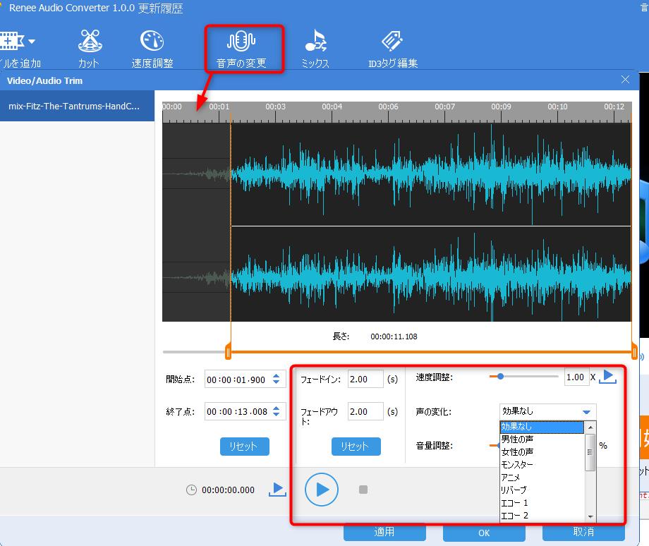 Audio Tools音声の変更
