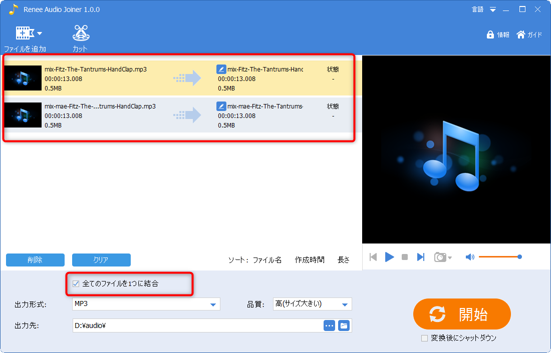 Audio Tools音楽結合